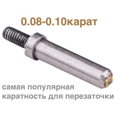 0.08-0.10ct ЭКСПЕРТ-2/УТЕХИН игла алмазная №1
