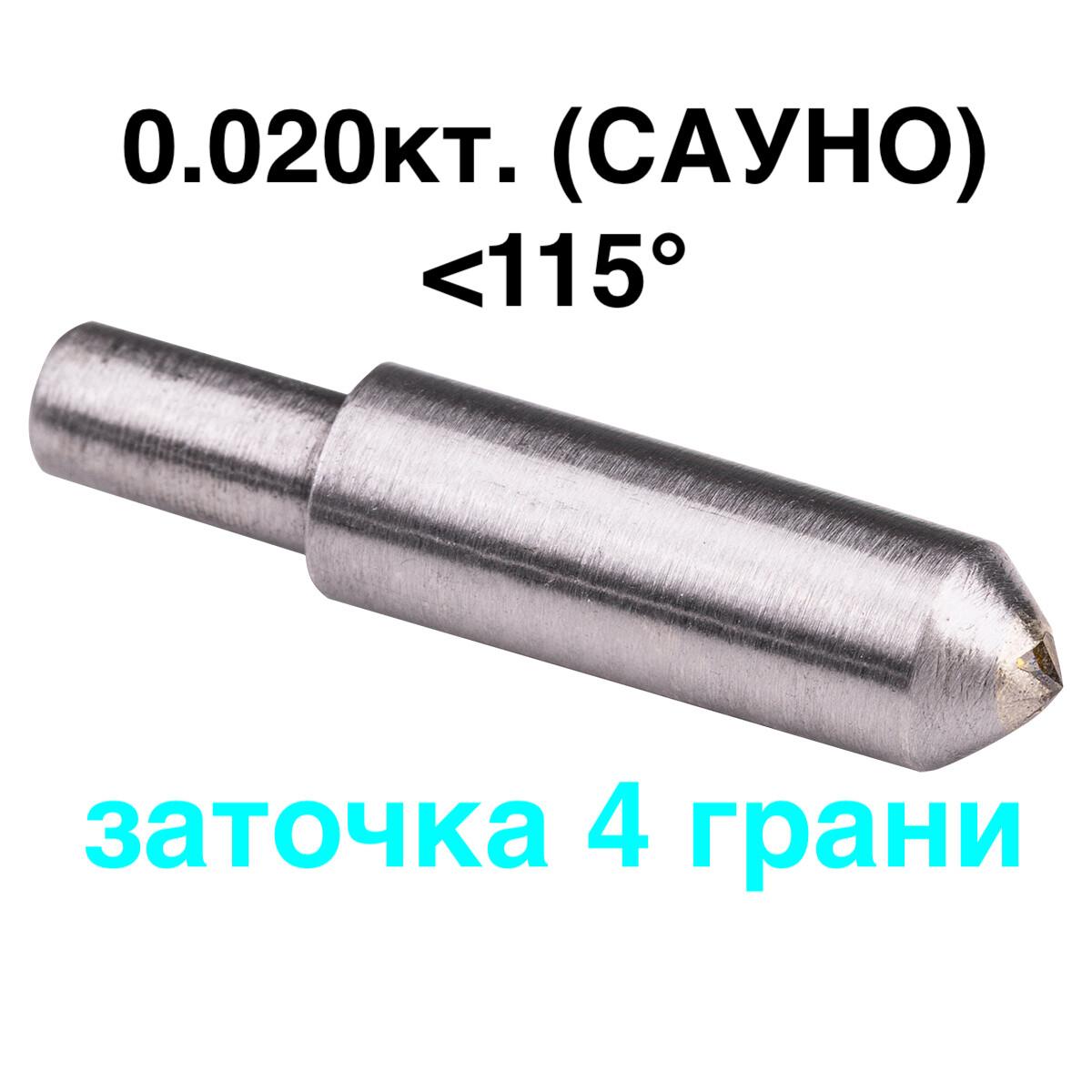 0,020кт. <115° . Алмазная игла для станка (№1)  4ГРАНИ
