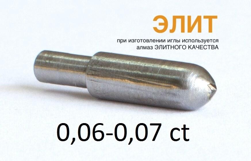 0,06-0,07ct 8 граней ЭЛИТ