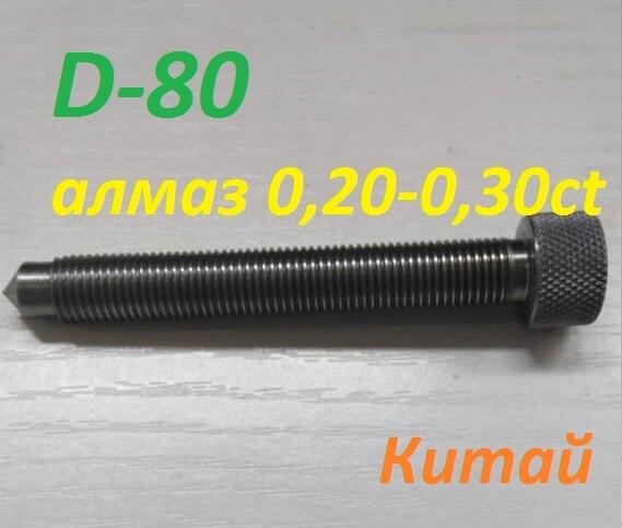 Алмаз D-80 (подходит для SSM-2/RedMachine (по ошибке завод произвел тройное кол-во шт) пр-во Китай).