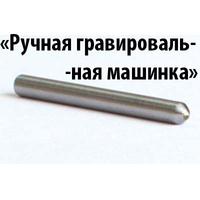 Матовка (Алмазная игла для ручной гравировальной машинки) 0,02-0,03ct