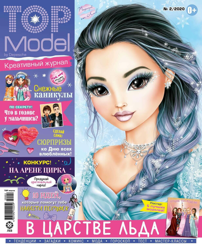 Журнал ТОП Модель №2/2020 (февральский номер)