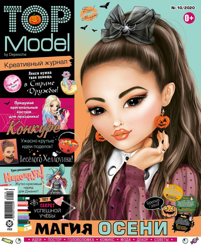 Журнал ТОП Модель №10/2020 (октябрь)