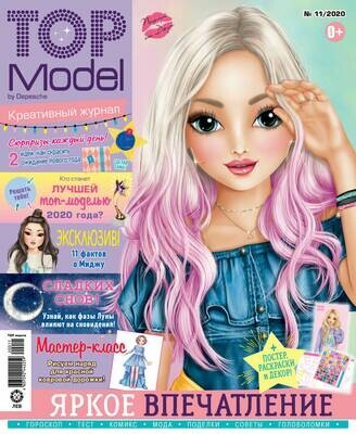 Журнал ТОП Модель №11/2020 (ноябрьский выпуск)