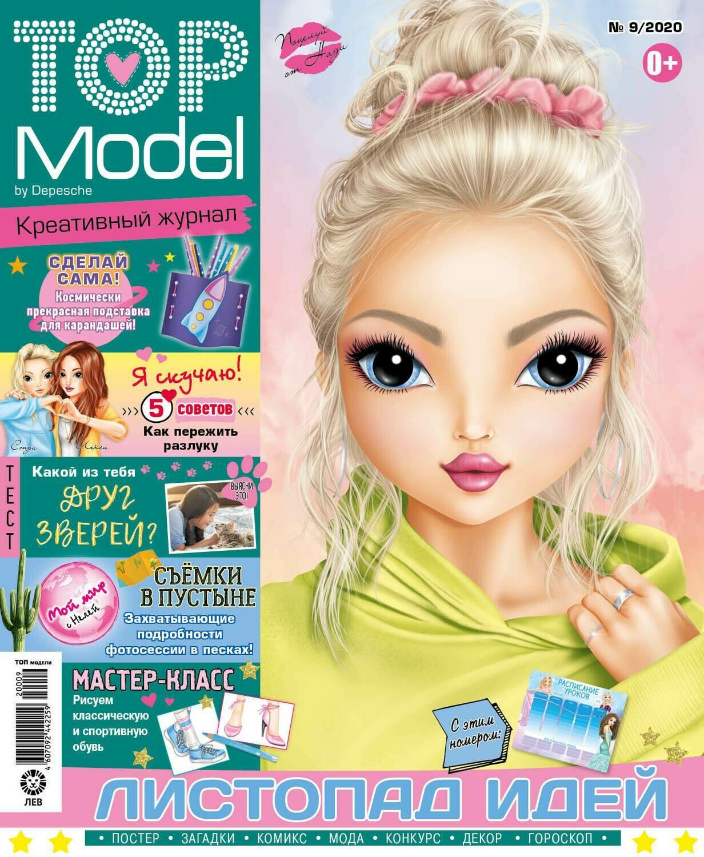 Журнал ТОП Модель №09/2020 (сентябрь)