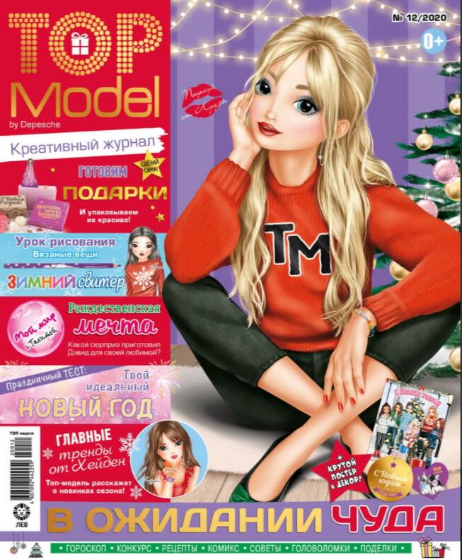 Журнал ТОП Модель №12/2020 (декабрь)