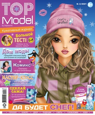 Журнал ТОП Модель №2/2021 (февральский выпуск)