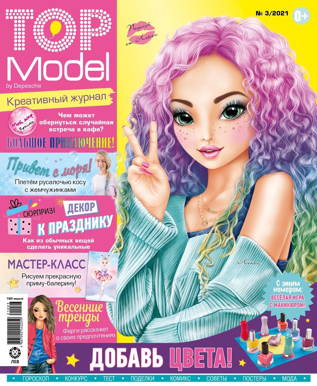 Журнал ТОП Модель №03/2021 (мартовский выпуск)