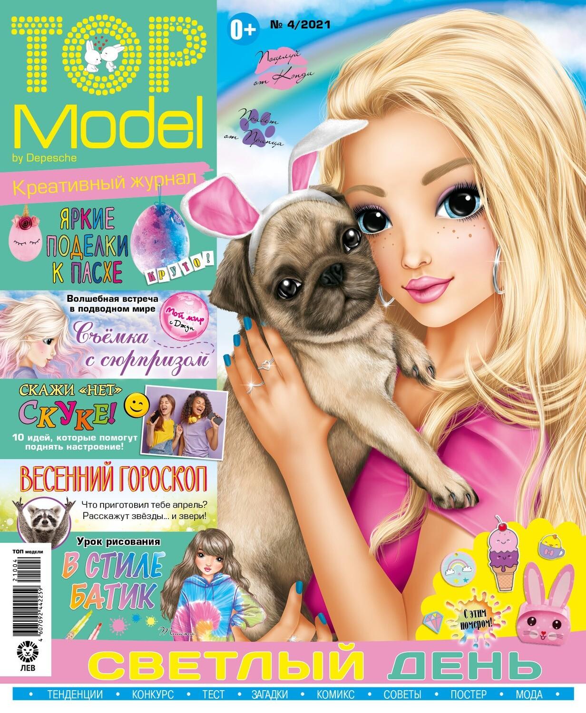 Журнал ТОП Модель № 4/2021 (апрельский выпуск)