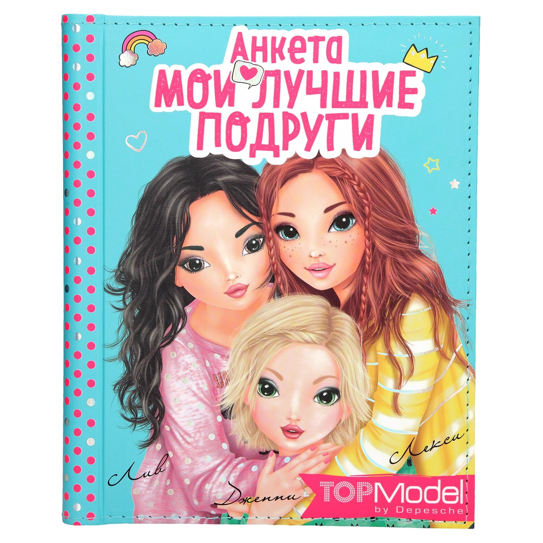 "TOPModel Анкета ""Мои лучшие Подруги"""