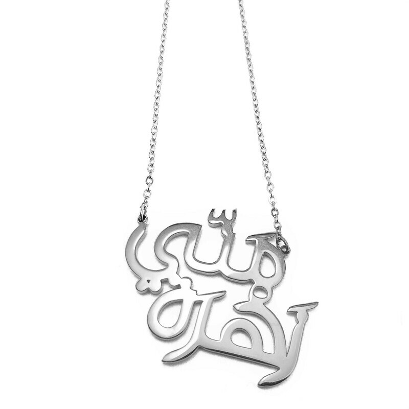 Women's Custom Two Name Necklace