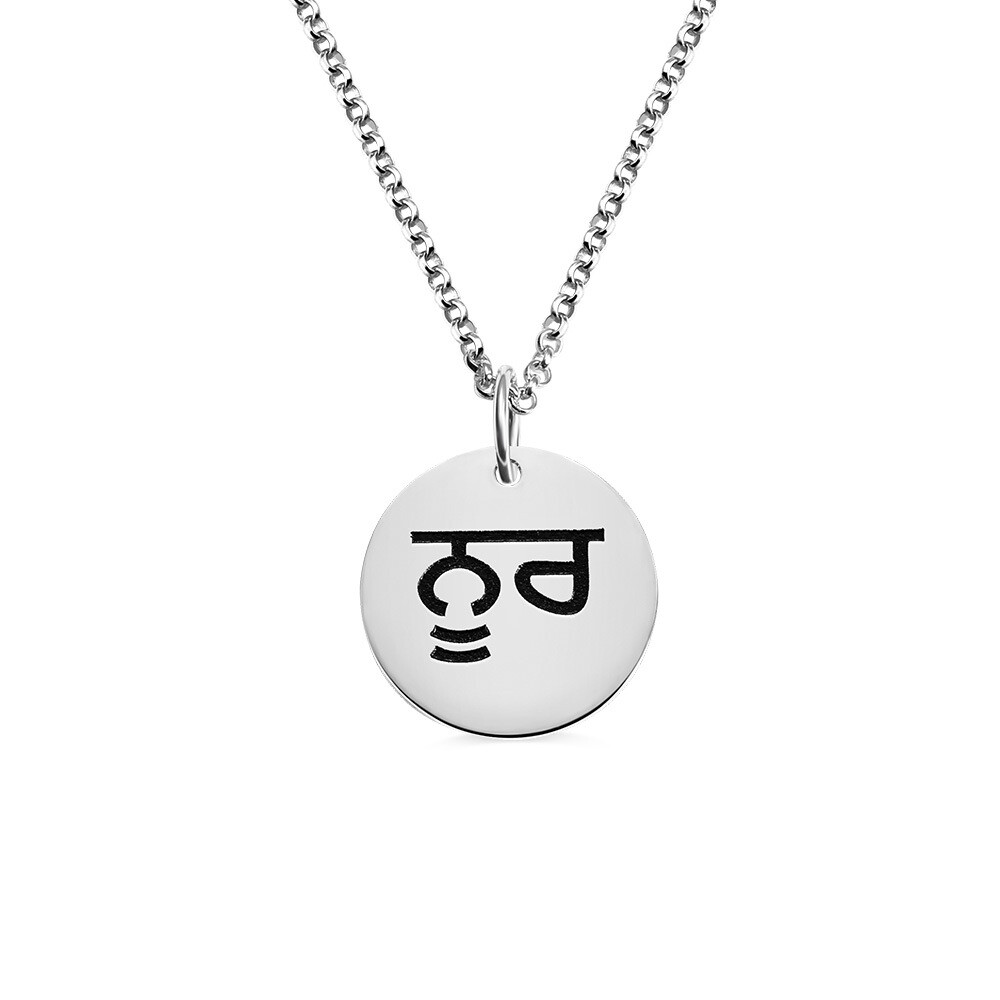 Women's Engraved Circle Necklace