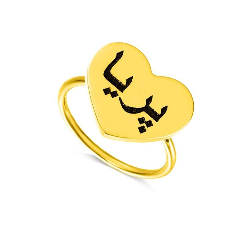 Women's Custom Heart Ring
