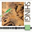 Shingi sommer 2014 - e-bog