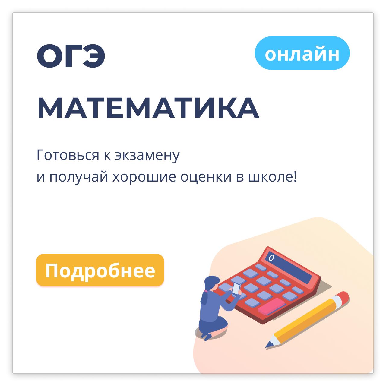 Математика ОГЭ Онлайн группа