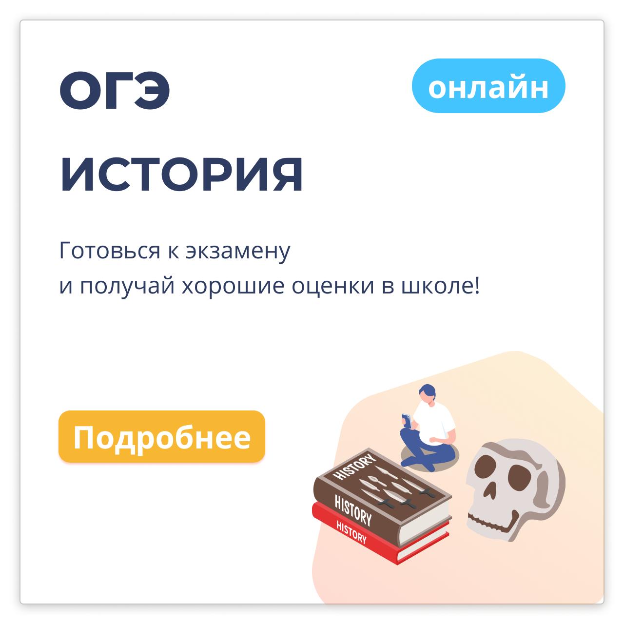 История ОГЭ Онлайн группа
