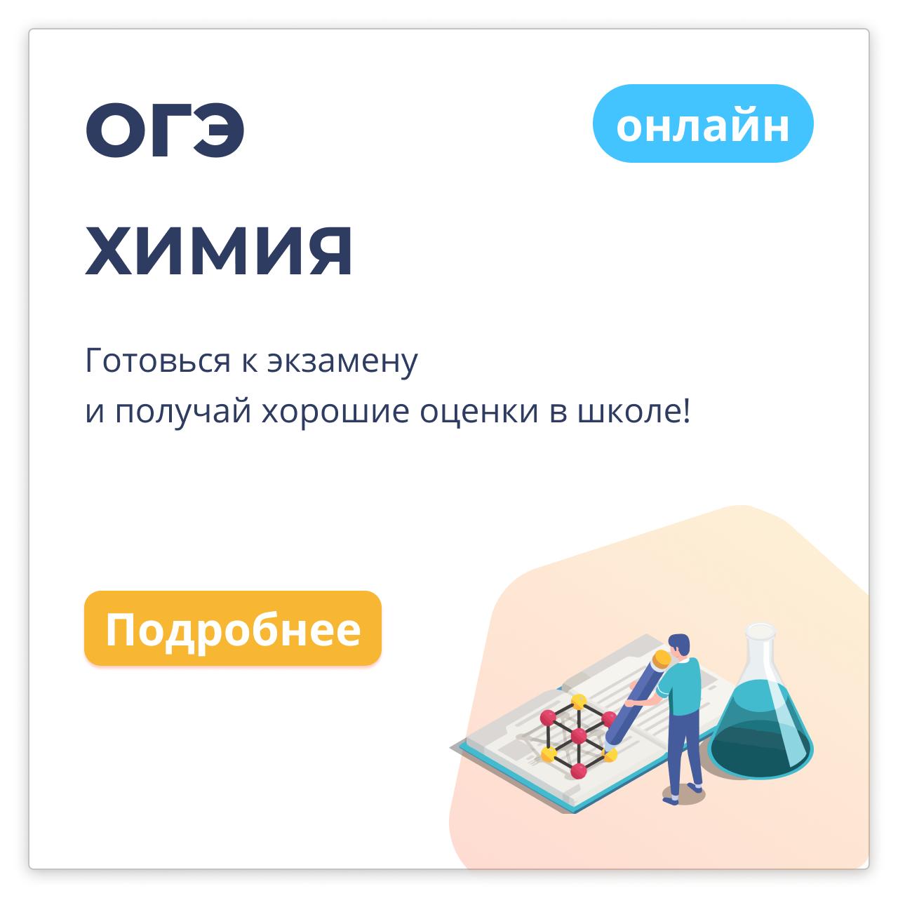Химия ОГЭ Онлайн группа