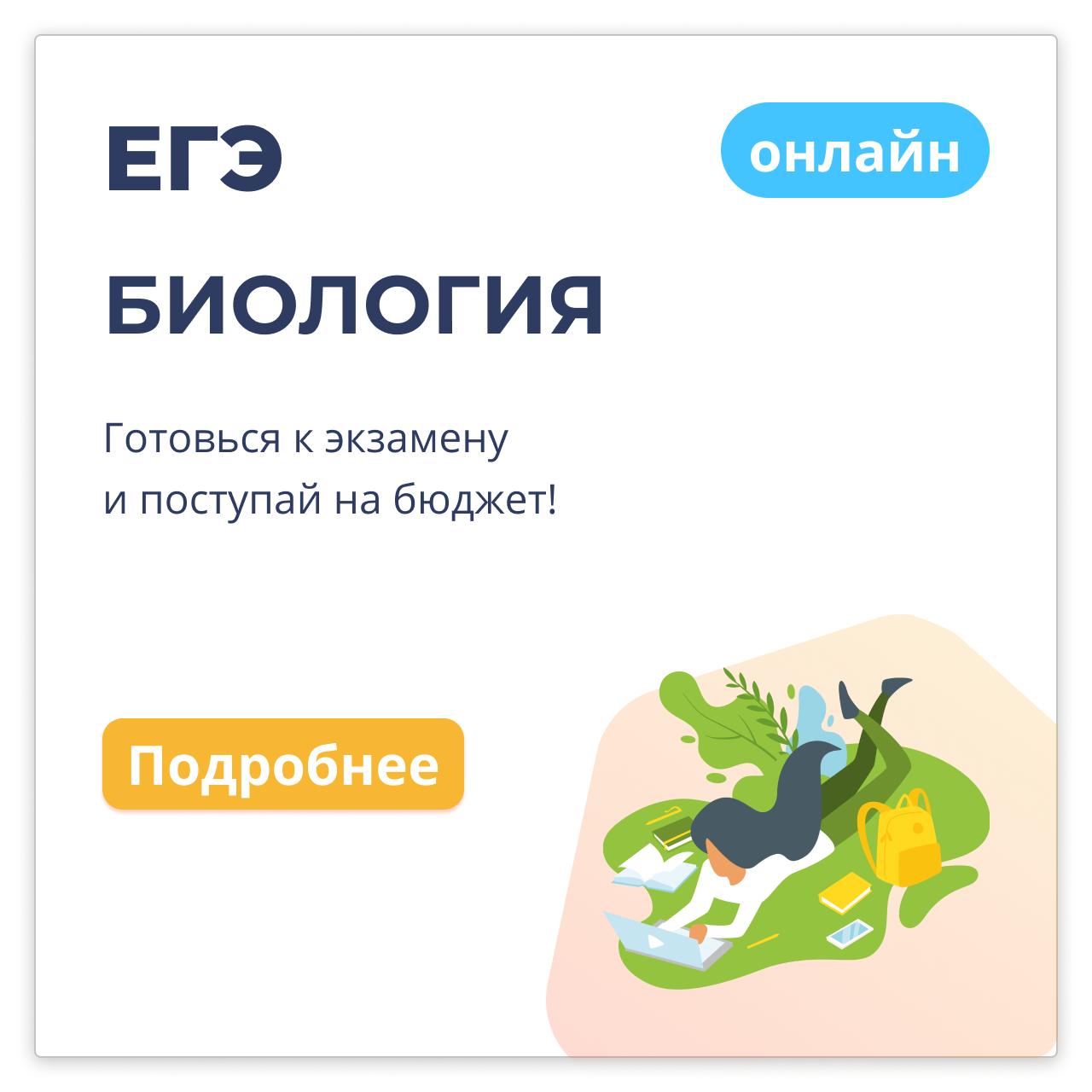 Биология ЕГЭ Онлайн группа