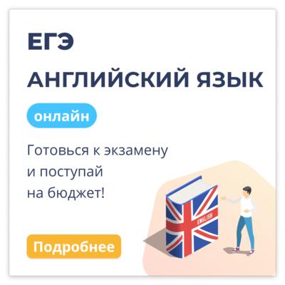 Английский язык ЕГЭ Онлайн группа
