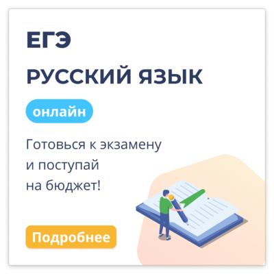 Русский язык ЕГЭ Онлайн группа