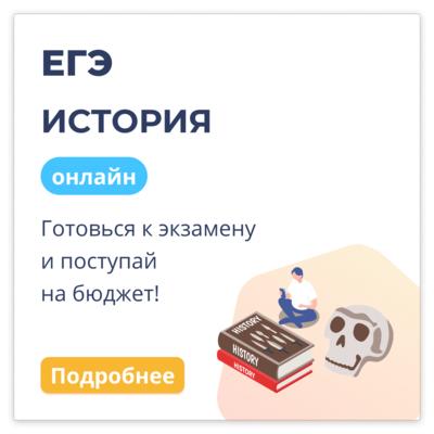 История ЕГЭ Онлайн группа