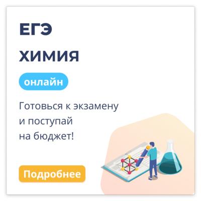Химия ЕГЭ Онлайн группа