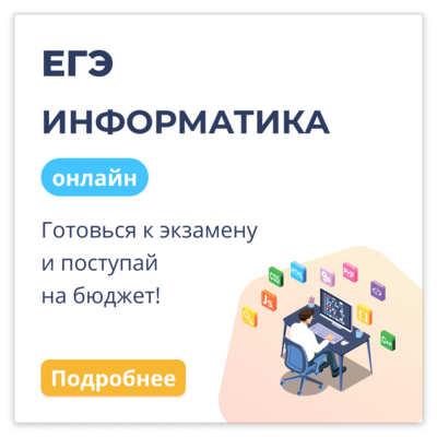 Информатика ЕГЭ Онлайн группа