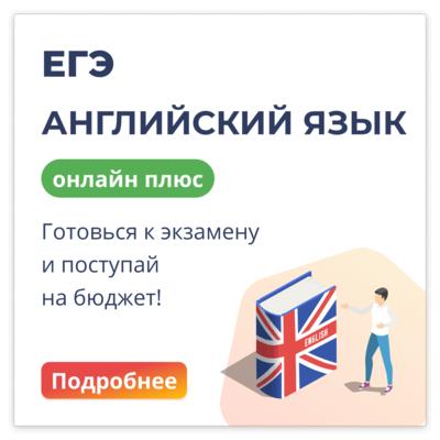 Английский язык ЕГЭ Онлайн-группа