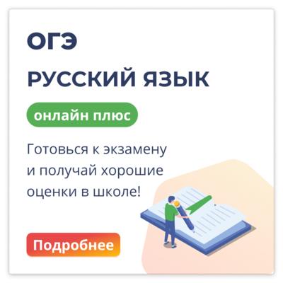 Русский язык ОГЭ Онлайн-группа