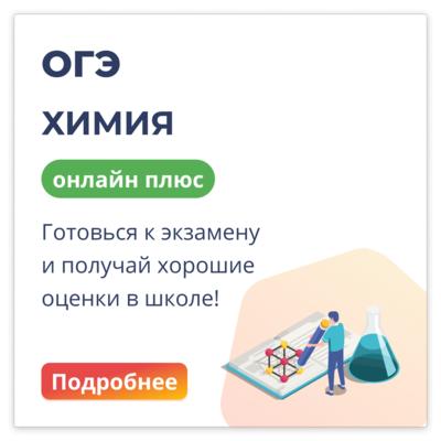 Химия ОГЭ Онлайн-группа