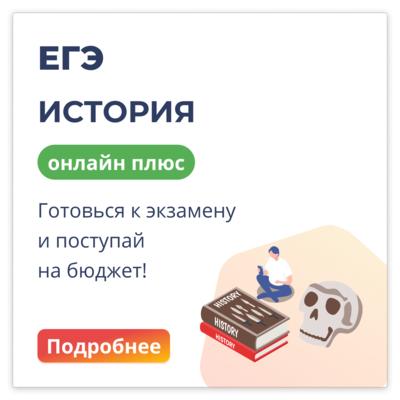 История ЕГЭ Онлайн-группа