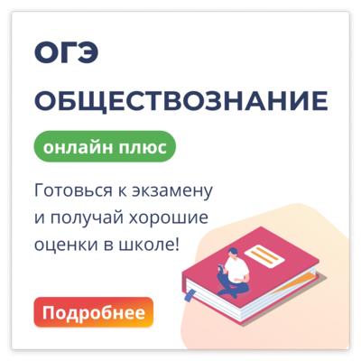 Обществознание ОГЭ Онлайн-группа