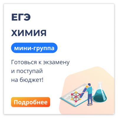 Химия ЕГЭ Онлайн Мини-группа