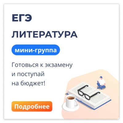 Литература ЕГЭ Онлайн Мини-группа