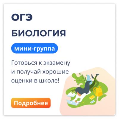 Биология ОГЭ Онлайн Мини-группа