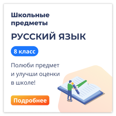 Русский язык 8 класс мини-группа