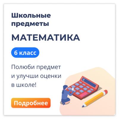 Математика 6 класс мини-группа