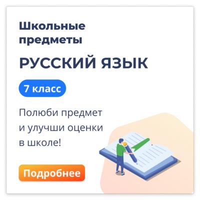 Русский язык 7 класс мини-группа