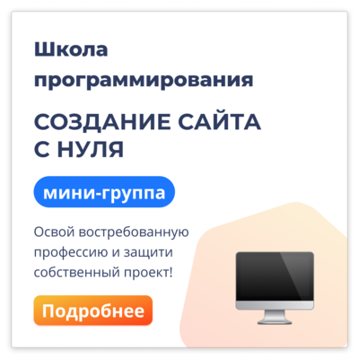 Создание сайта с нуля Онлайн Мини-группа