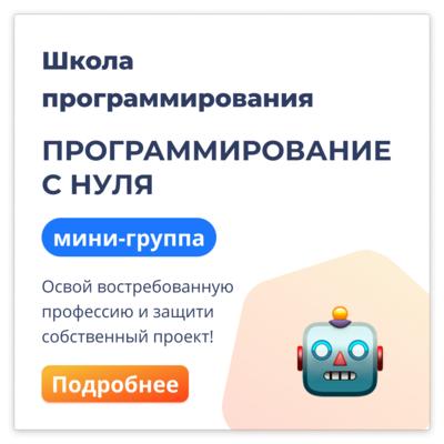 Программирование с нуля Онлайн Мини-группа