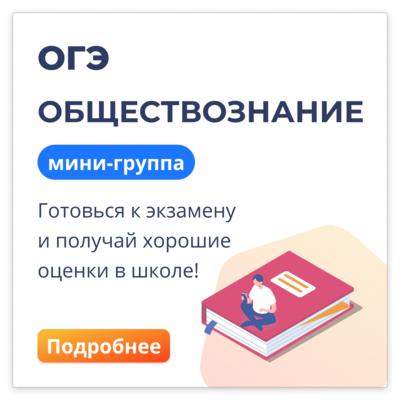 Обществознание ОГЭ Онлайн Мини-группа
