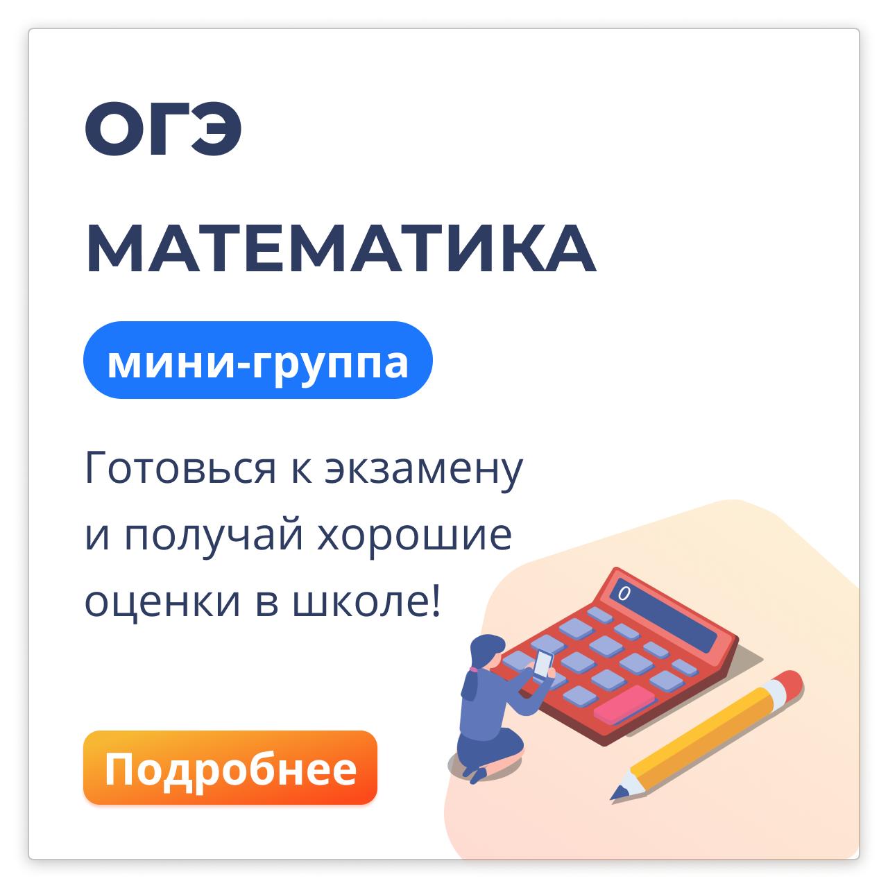Русский язык ОГЭ Онлайн Мини-группа