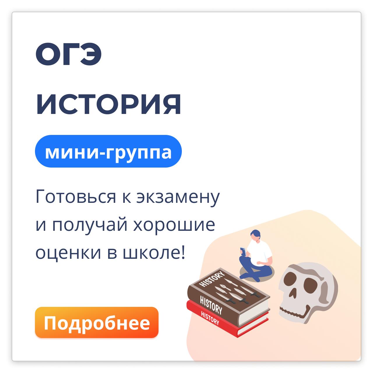 История ОГЭ Онлайн мини-группа