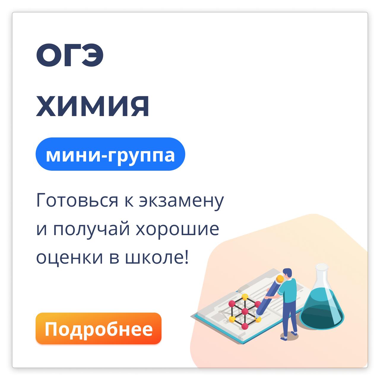 Химия ОГЭ Онлайн мини-группа