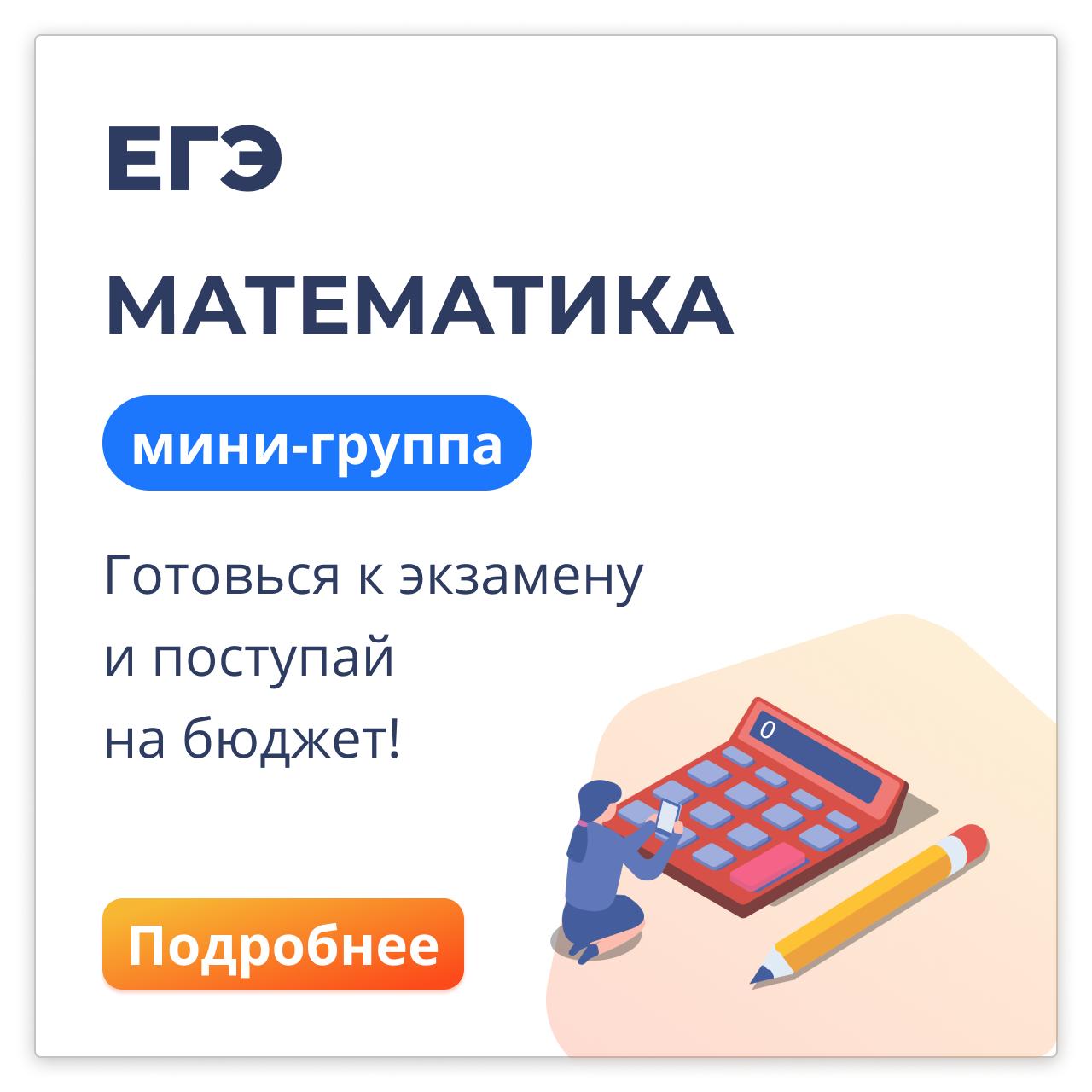 Математика ЕГЭ (Профильный уровень) Онлайн Мини-группа