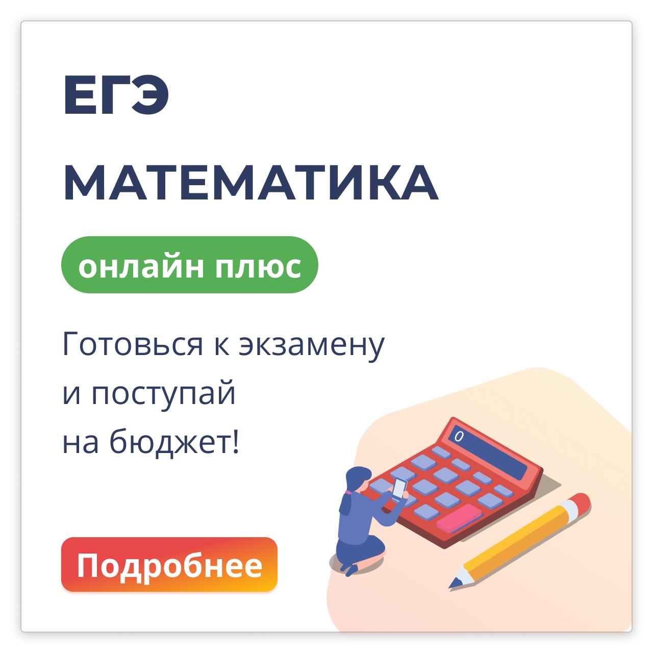 Математика ЕГЭ (Профильный уровень) Онлайн-группа