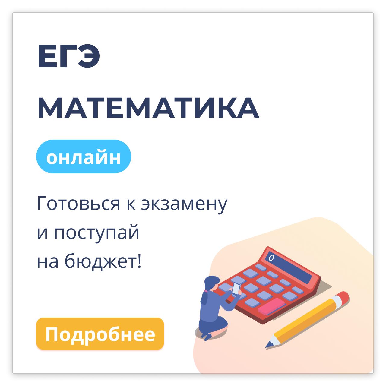 Математика ЕГЭ (Профильный уровень) Онлайн группа