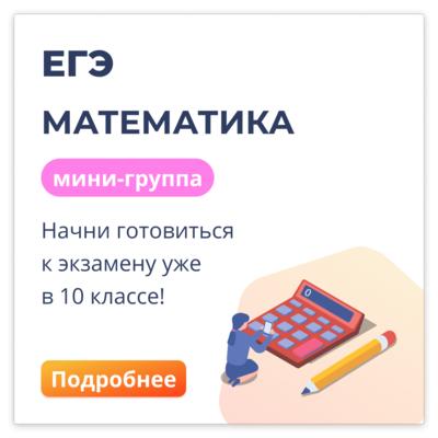 Математика ЕГЭ Онлайн Мини-группа