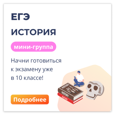 История ЕГЭ Онлайн Мини-группа