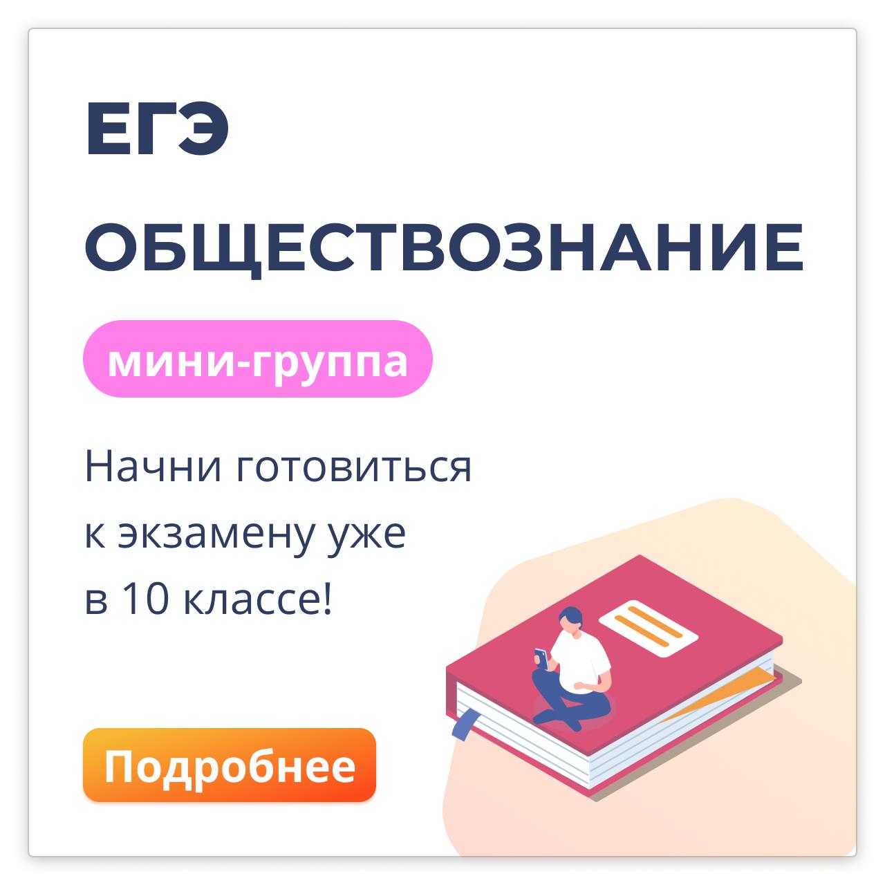 Обществознание ЕГЭ Онлайн Мини-группа